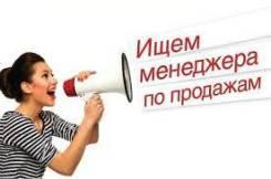 "Менеджер по продажам. ООО ""Уссури Телеком"""