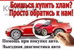 Автоэксперт помощь в покупке авто! Выездная Диагностика.