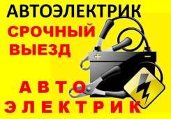 Ремонт, замена автоэлектрики во Владивостоке. Выезд.