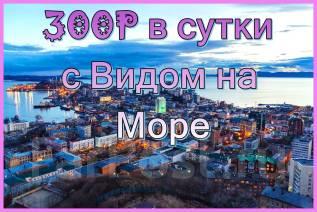Хостел Владивосток недорого! Мини гостиница! Снять посуточно!