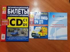 Продам учебные пособия для учащихся автошкол. С рубля.