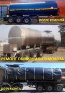 Термоизоляция (утепление) нефтевозов, битумовозов