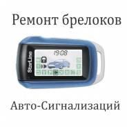 Ремонт брелоков автосигнализаций