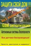 Установка охранной сигнализации GSM на объектах недвижимости