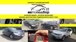 Автоподбор 22 Барнаул и Алтайский край. Помощь в покупке авто. Выезд.