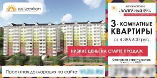 """Трёхкомнатные квартиры в новом ЖК """"Восточный ЛУЧ"""""""