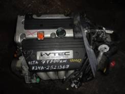 Двигатель+КПП HONDA K24A Контрактная