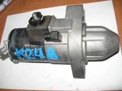 Стартер HONDA K20A K24A ACCORD, CR-V контрактный, в наличии