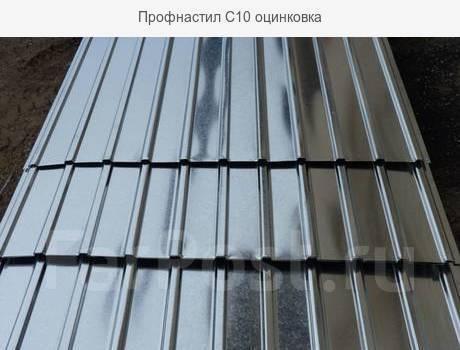 Профлист и профнастил с-10, толщина от 0,35 до 0,65 мм