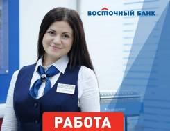Валютный кассир. ПАО КБ Восточный. Улица Владимира Сайбеля 45
