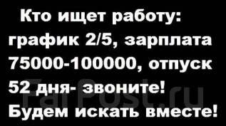 """Продавец-консультант. ООО """"Энергия"""". Улица Фадеева 1а"""