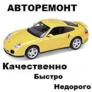 Авторемонт Ходовая часть, ДВС, АКПП. Недорого! Качественно!