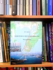 Валентин Аникеев: Магистрали и мосты Владивостока (Владивосток, 2018)