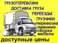 Грузовое такси: Доставка, сборщики, упаковка. Грузчики, разнорабочие.24. ч