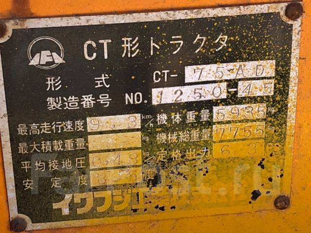 Iwafuji CT75AD. Iwafuji-CT 75 AD Бульдозер - планировщик - трелевщик, 6 400куб. см., 5 935кг., 8 000,00кг.