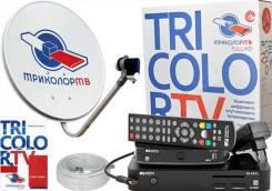 Триколор, НТВ+, Телекарта, усиление сотовой связи, Интернет Ростелеком