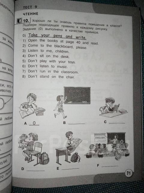 английский язык тест лексика 2 класс