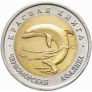 50 рублей 1993 года (UNC) Черноморская афалина