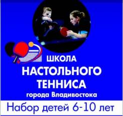 Настольный теннис школа для детей