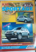 Автолитература Sportage 04-