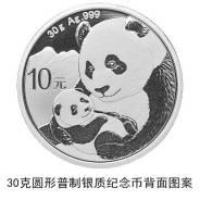 Новинка. 10 юаней Панда (серебро) - 2019 год