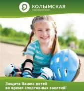 Страхование спортсменов, детей, здоровья, туристов