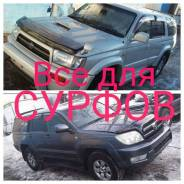 Toyota Hilux Surf. 130 185 215, 1GR 5VZ 3RZ 2TR 1KD 1KZ 2LTE