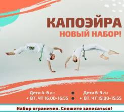 Капоэйра для детей 4-6, 6-8 л. в пригороде Владивостока! Премьер фитнес