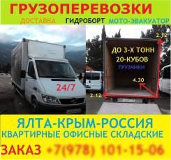 Грузоперевозки-Грузчики до 2.5 тонн 20-куб г Ялта и всей России 24-7