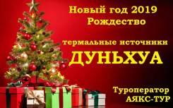 Дуньхуа. Экскурсионный тур. Новый год и Рождество 2019!