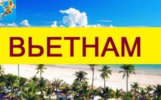 Вьетнам. Нячанг. Пляжный отдых. Вьетнам 12 дней 30000 рублей