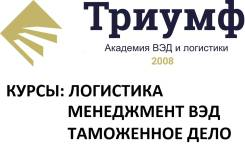 "Курс ""Декларант+Логистика=Менеджер ВЭД"" с 17 мая 2021 г."