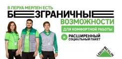 """Кассир-консультант. ООО """"Леруа Мерлен Восток"""""""