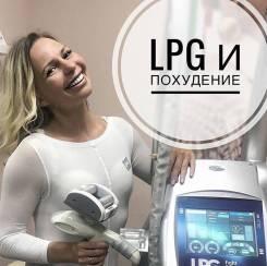 Массаж LPG