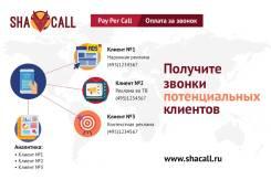 Новое рекламное решение. Получи качественные звонки клиентов.
