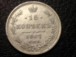 15 копеек 1867 год Александр II