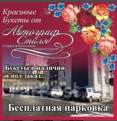 Продам цветочный салон