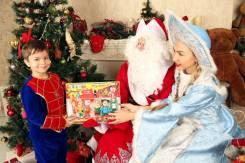 Дед Мороз и Снегурочка с выездом на дом! Порадуйте своих любимых деток!