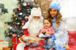 Дед Мороз и Снегурочка! Приятные цены! Опытные артисты! Выезд к вам!