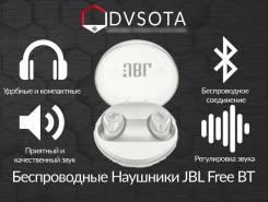 Беспроводные Наушники JBL Free BT White! Гарантия ! Dvsota