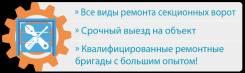 Ремонт ворот(Секционных, откатных) рольставней, шлагбаумов Скидки!