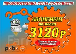 Сеть детских клубов по образовательной Робототехнике Роботрек