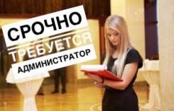 Администратор. ИП Малышев Виктор Григорьевич. Улица Льва Толстого 22а