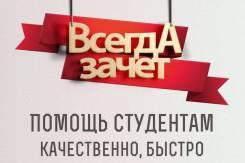 Репетиторство по ВСЕМ предметам, помощь в обучении (все ВУЗЫ) Скидки!