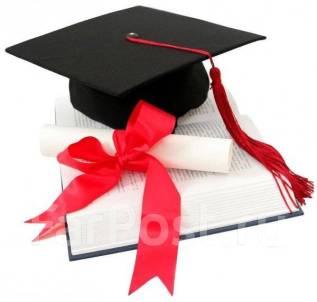 Помощь в учебе по всем дисциплинам! Консультации и репетиторство!