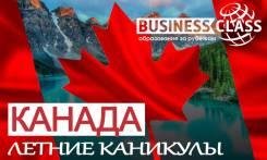 Летний образовательный тур Канада Торонто. 13 +. Открыто бронирование