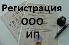 Регистрация, ООО, ИП; внесение изменений во Владивостоке