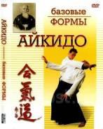 Базовые формы Айкидо DVD, аукцион с Рубля!