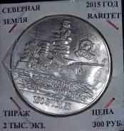 150 рублей 2015 года Северная Земля Линкор Гангут Октябрьская революци