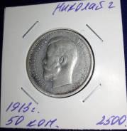 50 копеек 1913 года НИколай 2 Серебро Оригинал
